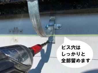 雨樋金具の3穴をビスでしっかり固定