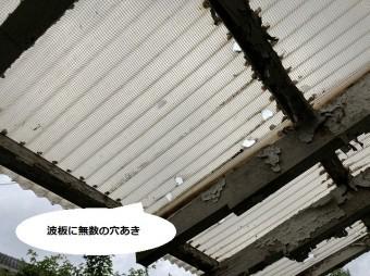 水戸市の現場のテラス波板には無数の穴あきが確認できます