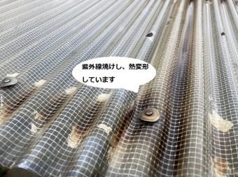 紫外線焼け紙熱変形を起こしている波板