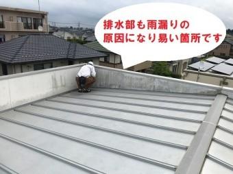 排水部も雨漏りの原因になり易い箇所です