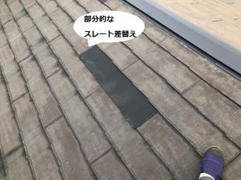 部分的に差し替えを行った化粧スレート屋根