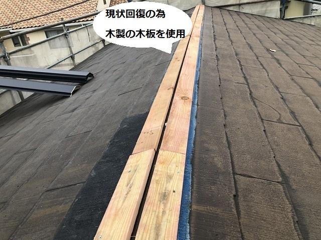 棟を原状回復する為に木製の貫板を使用