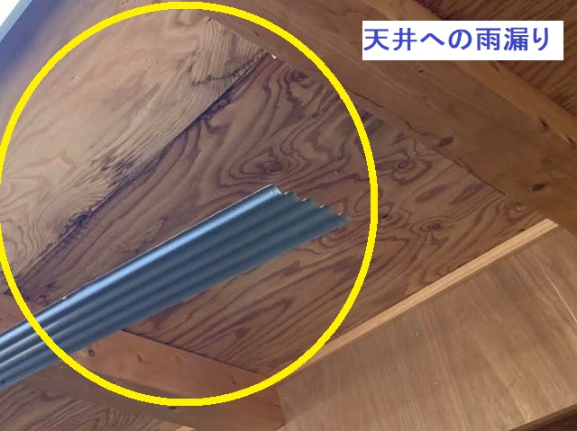 作業小屋の天井への雨漏り跡