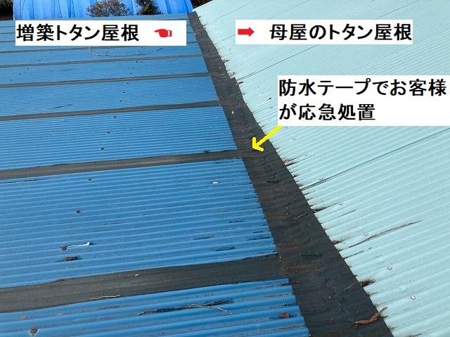 雨漏りしているトタン屋根に防水テープで応急処置してある様子