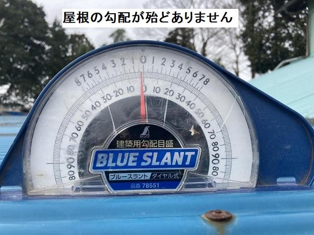 トタン屋根に勾配計をあてると極度な緩勾配である事がわかる
