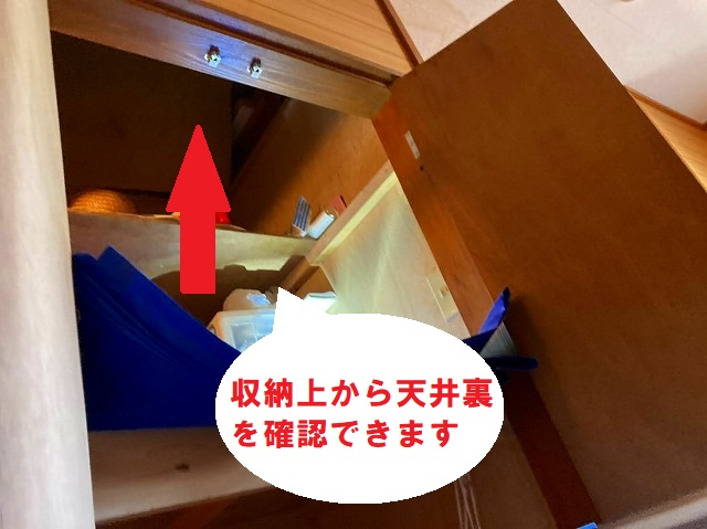 雨もり調査では天井裏を見ることは必須です