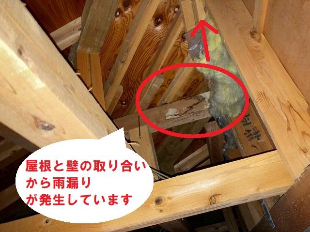 雨漏りは1階屋根と2階の壁際で発生していました