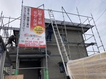 仮設足場に街の屋根やさん水戸店のタペストリー広告を掲示