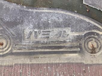 パミールの刻印のある屋根材
