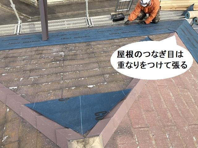 防水シートを軒先から張り始め、屋根のつなぎ目は重なりを付けて張る