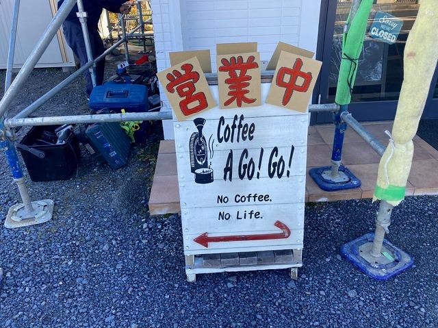 コーヒーアゴーゴー様の店舗は営業中です