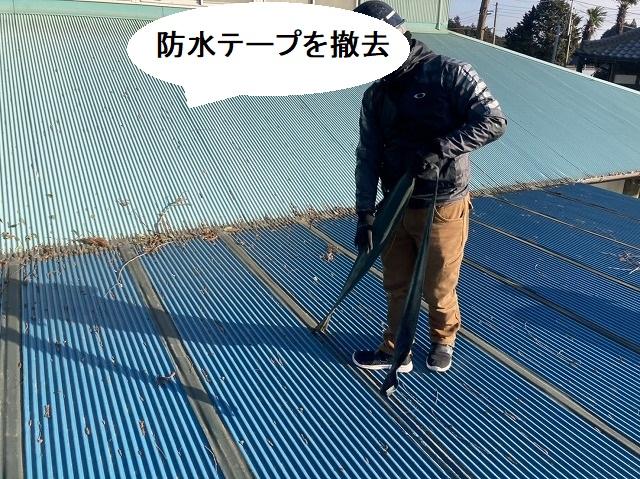 漏水対策の為に施されていた防水テープを撤去する職人