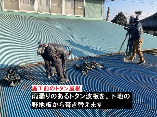 屋根工事施工前の鉾田市のトタン波板