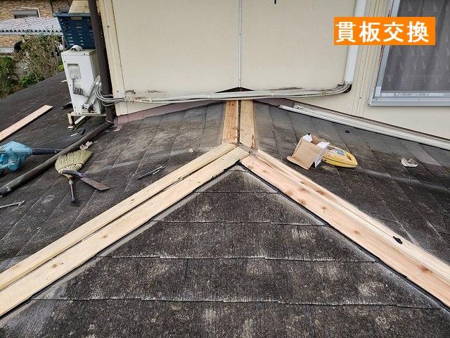 防腐処理した新しい貫板での施工が完了した三つ又部