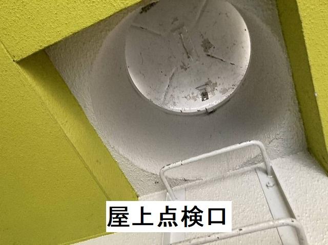 屋上点検用の筒状の点検口
