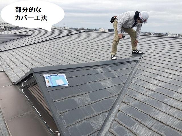 大きなマンション屋根には部分的なカバー工法工事が施されている