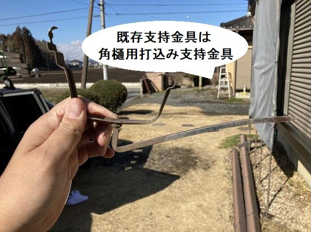 城里町で使用されていた雨樋支持金具は、打ち込み金具で、先が鋭利に尖っている