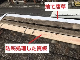 防腐処理した貫板と捨て唐草を施工