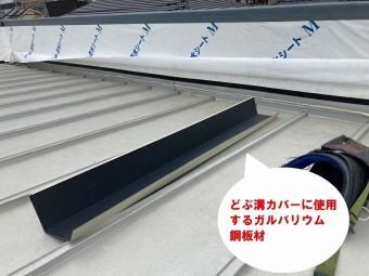 水戸市の雨漏り対策は雨樋どぶ溝カバー工事と外壁の通気工法工事でカバーに使用するガルバリウム鋼板材
