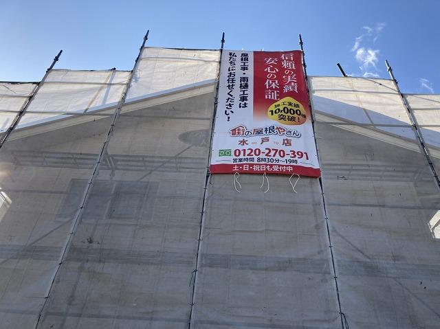 屋根の高さ以上に飛散防止ネットを設置