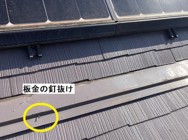 太陽光パネルの下に位置する板金の釘が抜け掛かっている