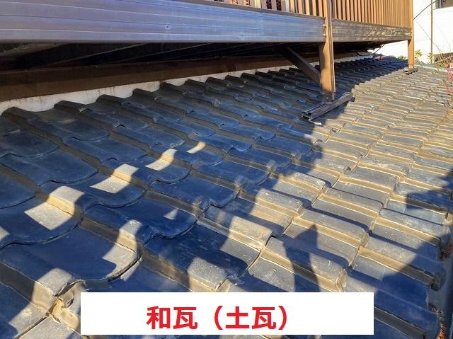 雨漏りが発生しており屋根葺き替えが必要な土瓦