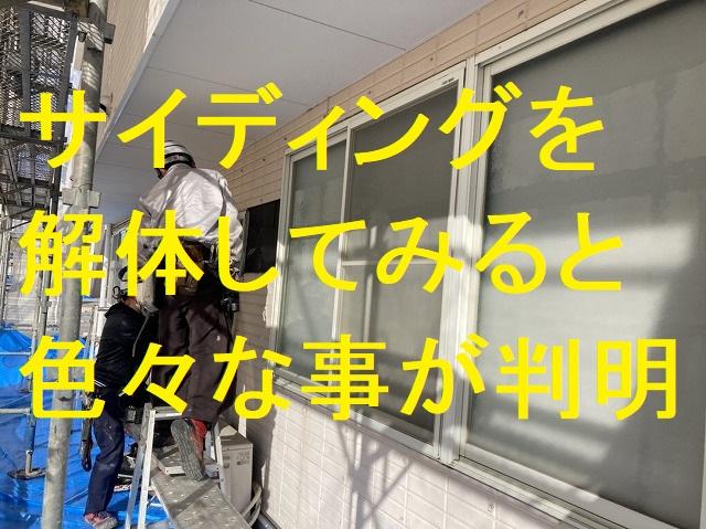 水戸市のサイディング工事中に判明した外壁雨漏りの原因
