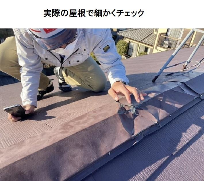 現場の屋根で破損を細かくチェックする水戸店スタッフ