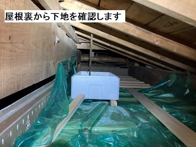 屋根裏を確認すると、ビニールが敷かれて応急処置されている