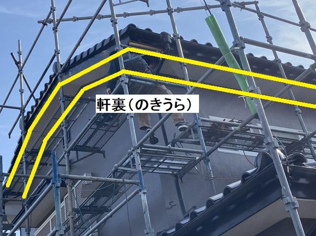 全景画像から軒裏の部分を解説した画像