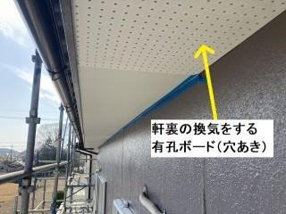 軒裏換気部には有孔ボードを使用し、重ね張りを行った水戸市の現場