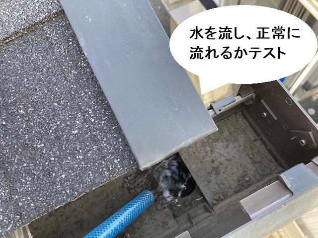 雨樋が正常に流れるかを、ホースで水を流してチェック