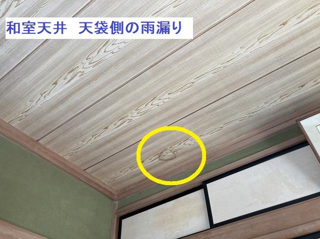 和室天井の天袋側での雨漏り跡