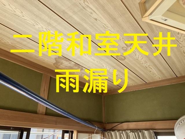 二階の和室天井に雨漏りした、ひたちなか市の室内天井