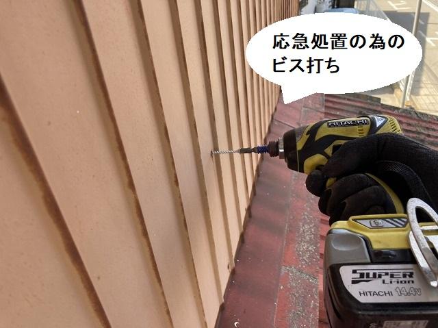 応急処置の為、外壁トタンにビスを打つ