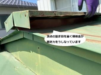屋根の頂点の棟板金は留め具もサビ固定力を失っている