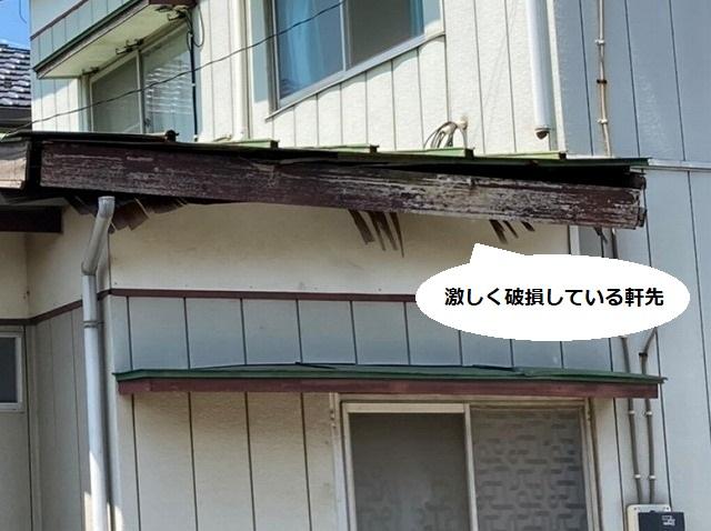 屋根の軒先が激しく破損している那珂市の雨漏り現場