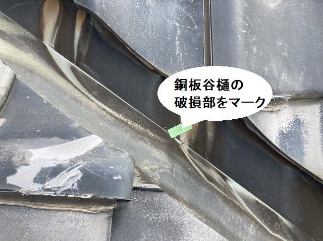 銅板谷樋の破損部を養生テープでマーク