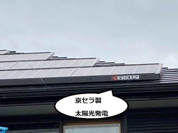 那珂市のスレート屋根に載る京セラ製の太陽光パネル
