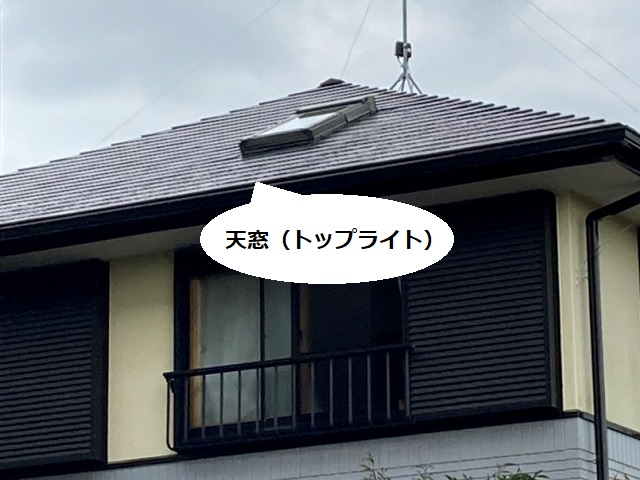 那珂市で調査を行うスレート屋根の天窓