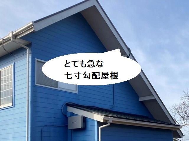 とても急な七寸勾配の屋根