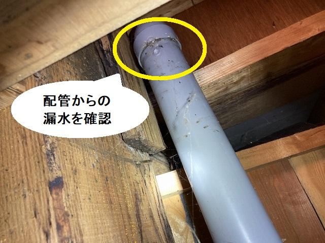 配管のエルボ部から雫上に出た漏水