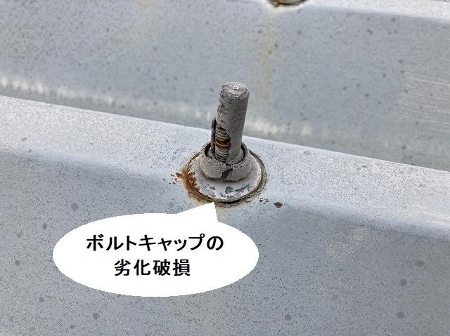 ボルトキャップの劣化破損が激しい結城市野折板屋根