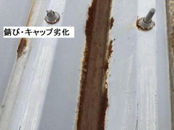 経年した折板屋根に発生した錆と、劣化してボロボロになったロックキャップ