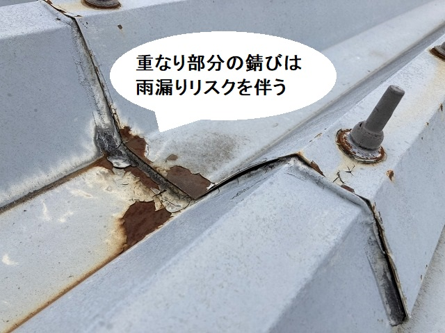 折半屋根の重なり部分に錆びが発生している