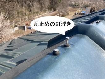 三角冠瓦の瓦止めの釘浮き