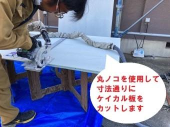 丸ノコを使用し、寸法通りにケイカル板をカットする職人