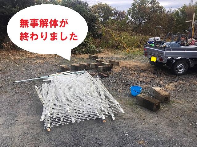 解体後纏められた外構フェンス