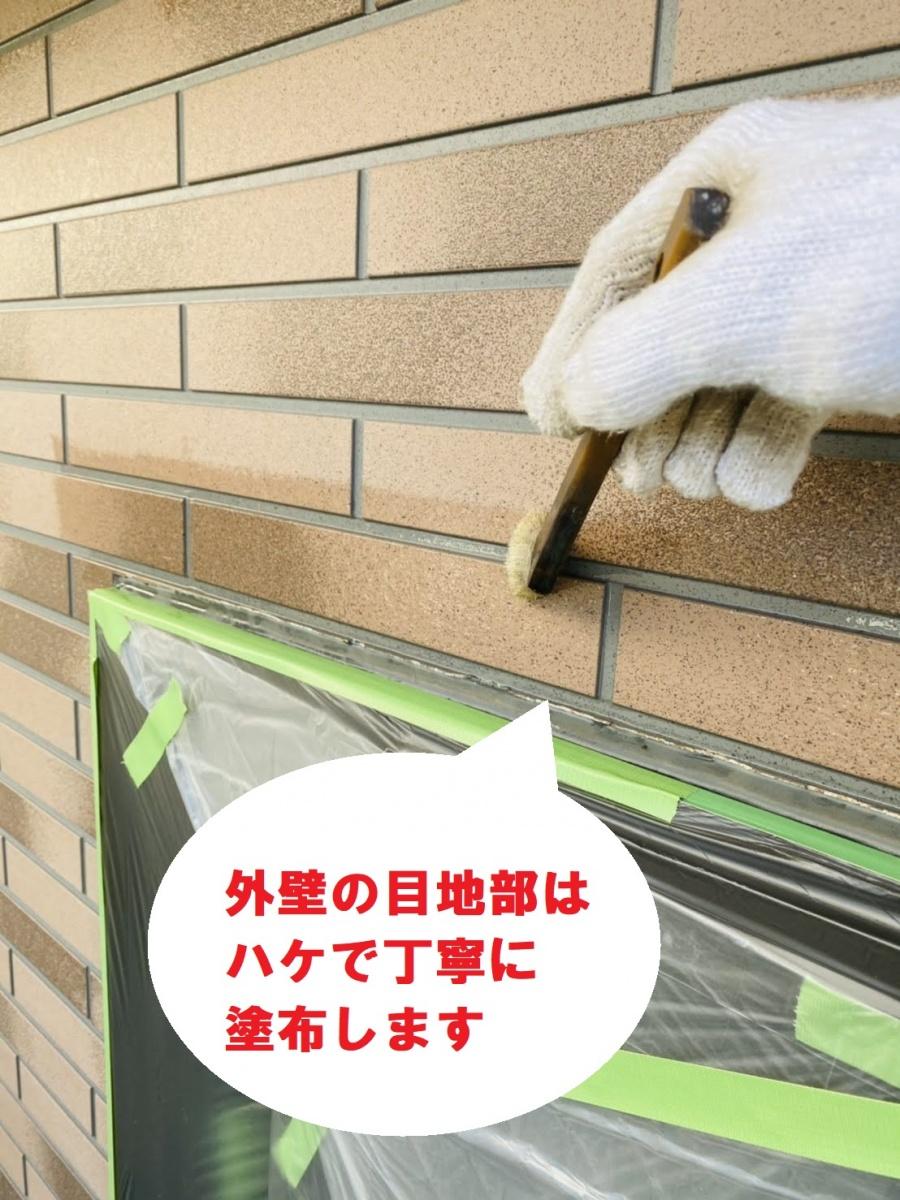 外壁の目地はハケで丁寧に塗布します