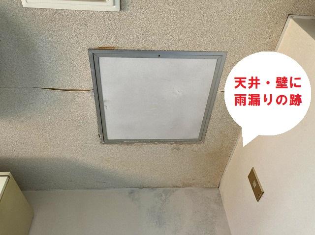 テナントビル天井壁に雨漏りの跡